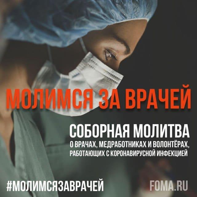 #Молимся за врачей
